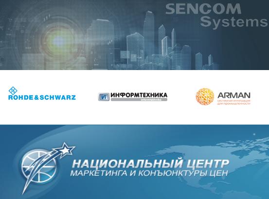 ООО «СЕНКОМ СИСТЕМС» включено в Регистр производителей товаров и их сбытовых организаций