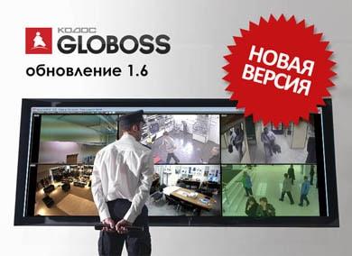 Новая версия КОДОС GLOBOSS 1.6